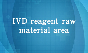 IVD reagent raw material area